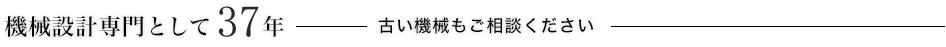 機械設計専門として神奈川で32年