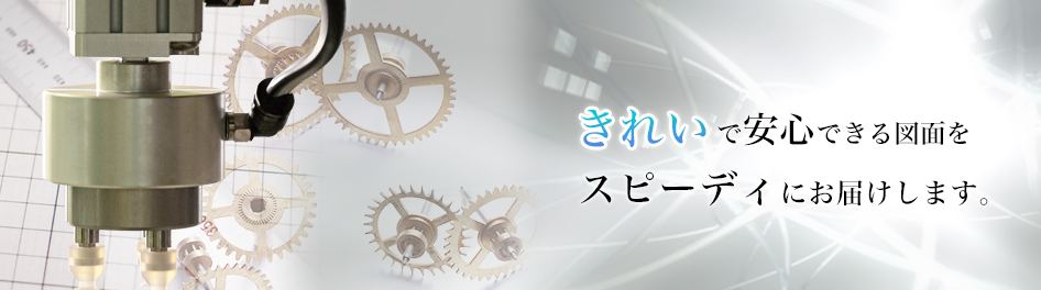 神奈川の相武技術センター